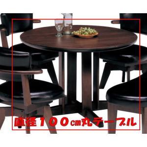 ダイニングテーブル 円形 100Φ 丸型 GILMORE    furniture-hayamizu