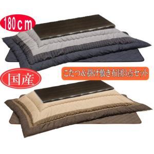 こたつ3点セット 180 特大 大型 コタツ&掛け敷き布団セット ブラウン KUSATU-yukari  furniture-hayamizu