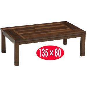 こたつ 135 長方形 大型 コタツ テーブル ウオールナット PALACE