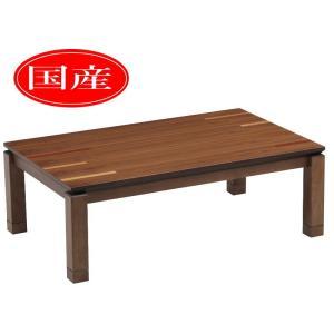 こたつ 135 長方形 大型 コタツ テーブル ウオールナット主材 TREND-135