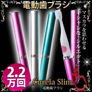 電動歯ブラシ CurelaSlimスリム&コンパクトな電動歯ブラシ!毎分22000回音波振動ブラッシ...