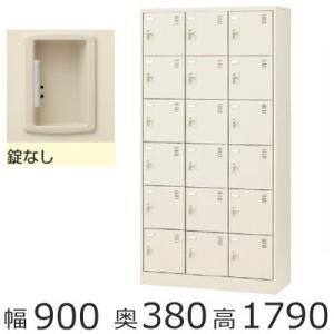 SLC−18T−K  18人用シューズボックス※錠無し(SLCシリーズ・S47468)オフィス/工場/学校/完成品/日本製|furniture-office