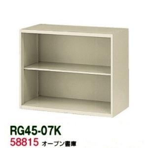 オフィス家具 書庫【RG45シリーズ】オープン書庫【オフィス家具/収納家具/キャビネット/書棚】スチール書庫/激安品/事務室用/SOHO|furniture-office