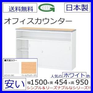 NSH-15UWW/NSH-15UPW【レビュー書いて送料無料】ハイカウンター(天板2色/選択)W1500【人気のホワイト】スチールカウンタ|furniture-office