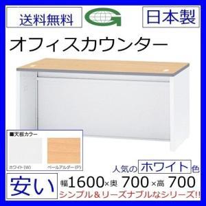 NSL-16TWW/NSL-16TPWローカウンター(天板2色/選択)W1600ホワイト※お客様組立品スチールカウンター 【送料無料】|furniture-office