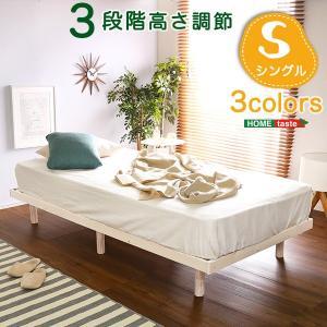 パイン材高さ3段階調整脚付きすのこベッド(シングル)の写真