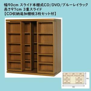 響 3BH-90 (CD収納用追加棚板セット付) 2重スライド 高さ97cm幅90cm CD・DVD・ブルーレイディスク収納ラック|furniture