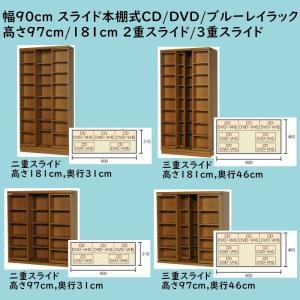 響 BH-90 2重スライド 高さ97cm幅90cm CD・DVD・ブルーレイディスク収納ラック|furniture