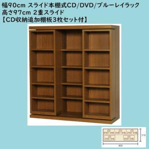 響 BH-90 (CD収納用追加棚板セット付) 2重スライド 高さ97cm幅90cm CD・DVD・ブルーレイディスク収納ラック|furniture