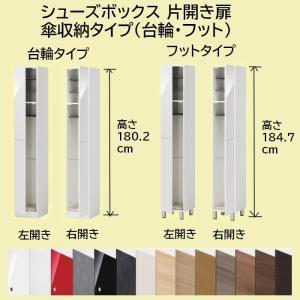 シューズすきまくん 傘収納タイプ (扉Tシリーズ・台輪タイプ) 幅30cm 奥行39.7cm 高さ180.2cm|furniture