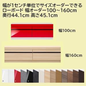 テレビすきまくん ローボード 幅100〜160cmオーダー 奥行44.1cm 高さ45.1cm|furniture