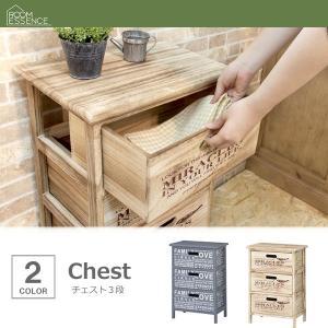 チェスト おしゃれ 木製 3段 引き出し収納