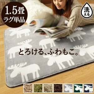 ホットカーペットカバー おしゃれ 1.5畳(185×130c...