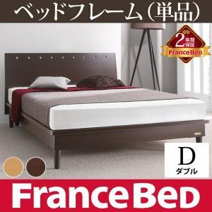 ダブルベッド ベッドフレームのみ フランスベッド 3段階高さ調節ベッド ダブル ダークブラウン ライ...
