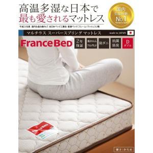 フランスベッド マットレスのみ ダブル マルチラススーパースプリングマットレス furniturehappyhome 02