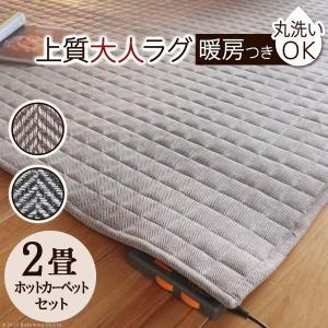 ホットカーペット本体&カバーセット おしゃれ 2畳(185×...