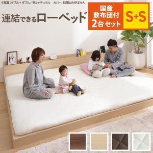 シングルベッド シングルサイズ 同色2台+国産3層敷布団セッ...