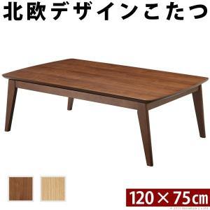 こたつテーブル おしゃれ 長方形 120×75cm 北欧...