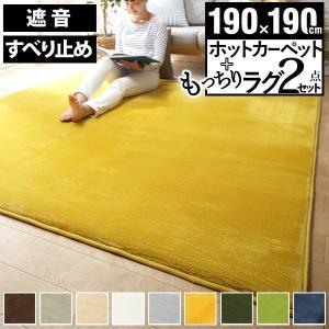 ホットカーペットカバー おしゃれ 2畳(190×190cm)...