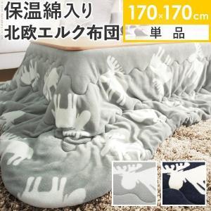 こたつ布団 正方形 おしゃれ 北欧柄 170×170cm 保温綿入りこたつ布団 洗える 撥水 あったか