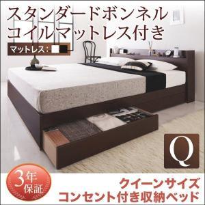 収納ベッド クイーンベッド(Q×1) マットレス付き スタンダードボンネルコイル クイーン(Q×1)...