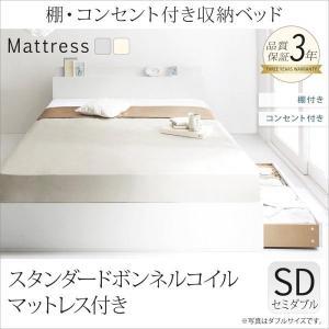 収納ベッド セミダブルベッド マットレス付き スタンダードボンネルコイル セミダブル ホワイト セミ...