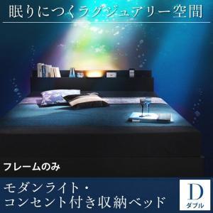 ダブルベッド ダブル 収納付きベッド ダブル ベッドフレームのみ ダブルベッド ブラック