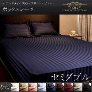 ベッド用BOXシーツ単品/セミダブル ボックスシーツ ベッドカバー ホテルスタイル ストライプサテン...