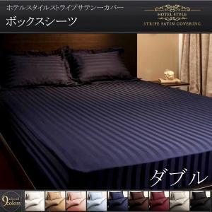 ベッド用BOXシーツ単品/ダブル ボックスシーツ ベッドカバー ホテルスタイル ストライプサテンカバ...