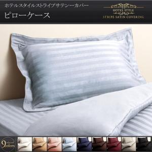 枕カバー1枚/43×63用 枕カバー 43×63cm ホテルスタイル ストライプサテンカバー ピロー...