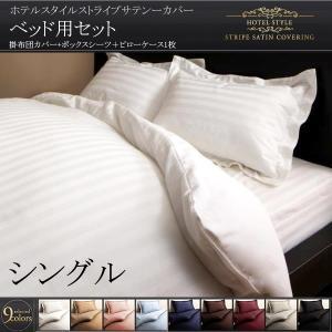 布団カバーセット シングル おしゃれ ストライプサテン生地布団カバー ベッド用3点セットの写真