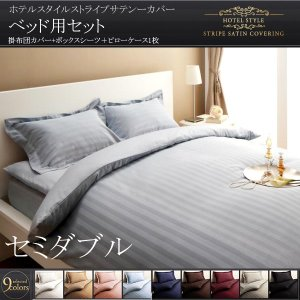 布団カバーセット セミダブル おしゃれ ストライプサテン生地布団カバー ベッド用3点セットの写真