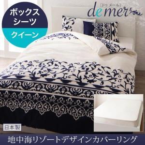 ベッド用BOXシーツ単品/クイーン ボックスシーツ クイーン ベッドカバー ベッドシーツ 地中海リゾ...