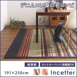 ラグ 約3畳 長方形 おしゃれ 純国産い草ラグマット 191...