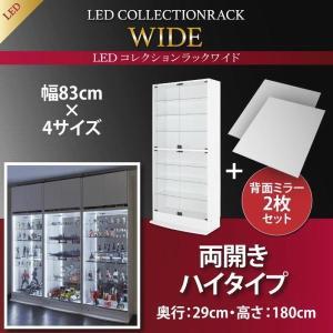 コレクションケース LED対応 本体 両開き 背面ミラー2枚セット 高さ180cm/奥行29cm 黒 白
