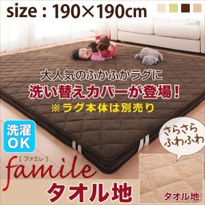 ラグ用カバー(ラグ別売) タオル地カバー 190×190...