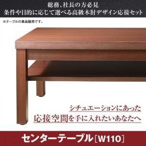 応接テーブル W110 おしゃれ センタ―テーブル ブラウン