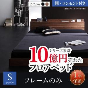 ベッド シングルベッド フレームのみ ブラウン ブラック 黒