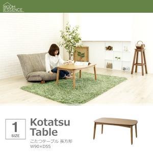 こたつ おしゃれ 長方形 90×55  2WAYこたつテーブルの画像