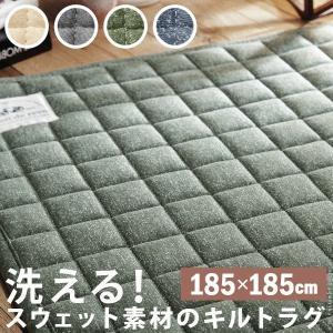 ラグマット 約2畳 正方形  185×185cm 洗える キ...