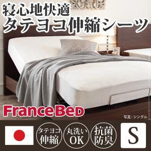 ボックスシーツ シングル フランスベッド 伸縮ボックスシーツ
