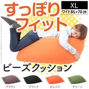 ビーズクッション 人をダメにするクッション 特大 XLサイズ(85×70cm) 大きい|furniturehappylife