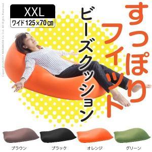 ビーズクッション 人をダメにするクッション 特大 XXLサイズ(125×70cm) 大きい|furniturehappylife