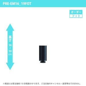 受注生産 専用オプション アジャスター脚1本 高さ16〜19cm|furniturehappylife