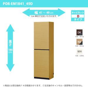 オーダー家具 キャビネット 幅41〜49cm 日本製 ホワイト ナチュラル ダークブラウン|furniturehappylife