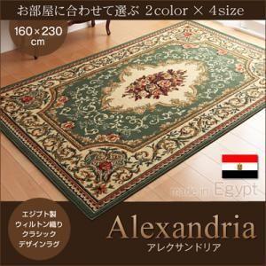 絨毯 カーペット ウィルトン織り 160×230cm 絨毯 カーペット|furniturehappylife