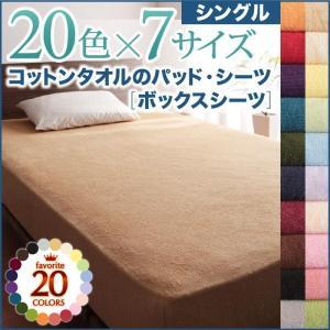 ボックスシーツ シングル 洗えるコットンタオル地 ベッドカバー