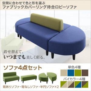 待合室ソファー4点セット 2人掛け×4 半円×2+背あり+背なし おしゃれ