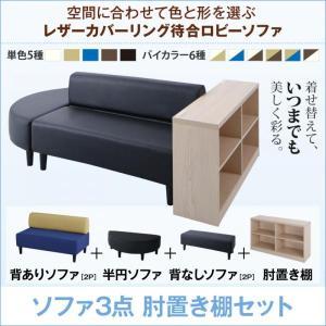 待合室ソファー3点セット 専用棚付 2人掛け×3 半円+背あり+背なし おしゃれ
