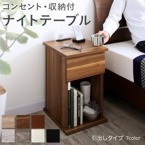 ナイトテーブル おしゃれ 引出しタイプ W30 コンセント・収納付きナイトテーブル サイドテーブル